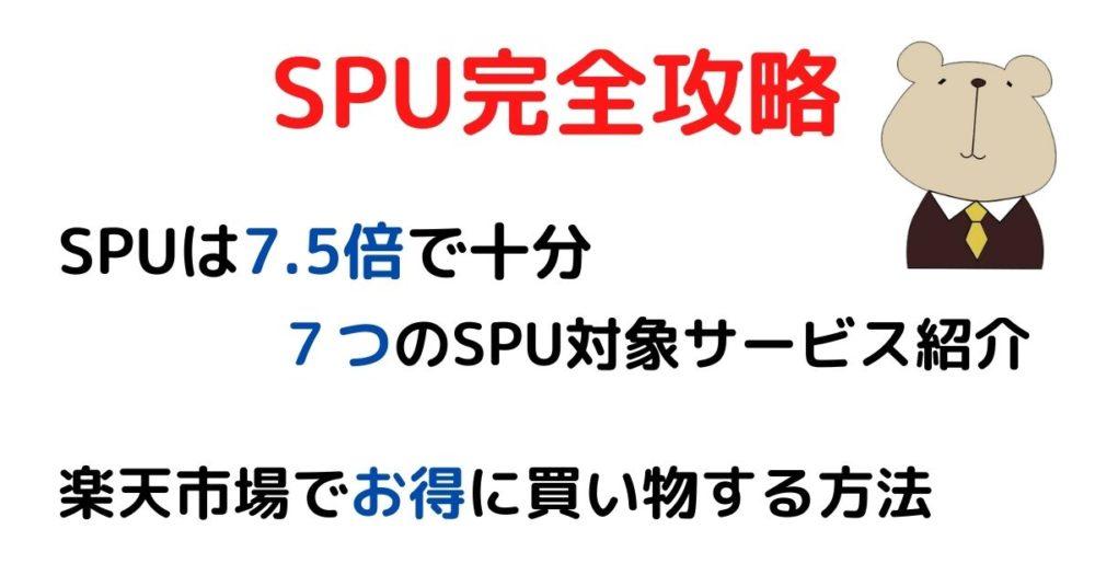 SPU完全攻略アイキャッチ